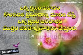 Unique Beautiful Life Quotes In Telugu Mesgulsinyali