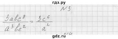 ГДЗ контрольная работа № вариант алгебра класс   вариант 3 3 ГДЗ по алгебре 7 класс Попов М А дидактические материалы контрольная работа №7