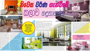 Small Picture home color design Home color design in sri lanka