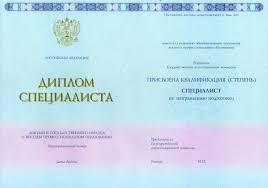 Купить диплом специалиста быстро недорого и с гарантией Где купить диплом о среднем специальном образовании