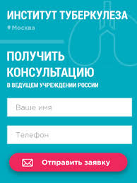 Заповедь больных туберкулезом туберкулез лечение туберкулеза  форма вызова врача
