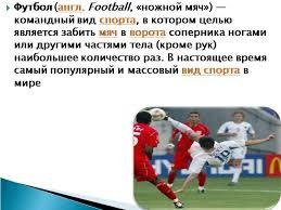 Презентация на тему Футбол по физкультуре для класса Презентация на тему Футбол