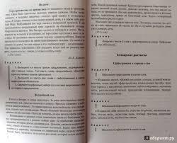 Иллюстрация из для Диктанты и изложения по русскому языку  Иллюстрация 6 из 6 для Диктанты и изложения по русскому языку 7 класс Ко