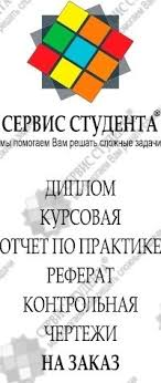 Курсовые Уфа ВКонтакте Курсовые Уфа
