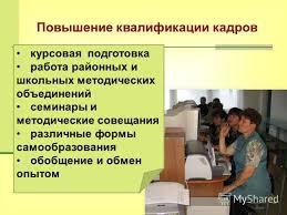 Презентация на тему Основные направления работы образовательных  3 Повышение квалификации кадров курсовая