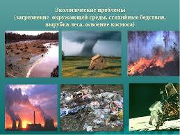 Презентация по обществознанию на тему quot глобальные проблемы  слайда 8 Экологические проблемы загрязнение окружающей среды стихийные бедствия выр
