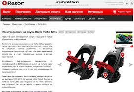 Электроролики <b>Razor Turbo Jetts</b>