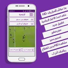yallah Shoot Mobile - يلا شوت بث مباشر for Android - APK Download