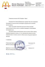 Отзывы Профиль Евро  Отзыв ЗАО Москва Макдоналдс