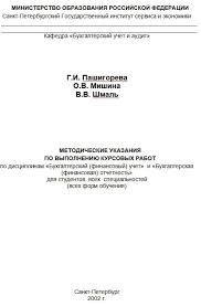 финансовый учет Санкт Петербургский государственный университет  бухгалтерский финансовый учет Санкт Петербургский государственный университет сервиса и экономики ГУСЭ Контрольная работа