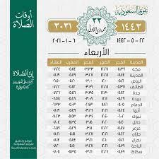 أوقات الصلاة يوم الأربعاء 22 جمادى أول 1442هـ - تقويم السعودية