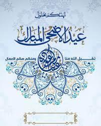 Pin by Esmaiil Alabrash on أعياد إسلامية | Eid mubarek, Eid adha mubarak,  Eid mubarik