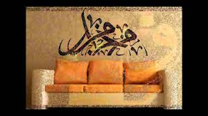 Small Picture AMAZING HOME DECOR WITH ISLAMIC CALLIGRAPHYmp4 YouTube