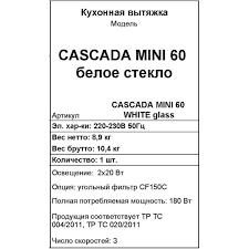 <b>Вытяжка MAUNFELD Cascada</b> Mini 60 см, цвет белый в Твери ...