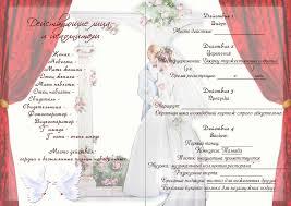 Свадебные дипломы и плакаты Только лучшие тосты и поздравления  План свадьбы шаблон