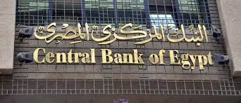 بيان عاجل من البنك المركزي لأصحاب هذه الحسابات في البنوك