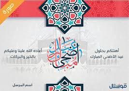 بطاقات تهنئة عيد الأضحى 05