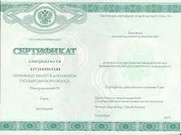 Купить сертификат медсестры в Красноярске Недорого быстро надежно Купить сертификат медицинской сестры