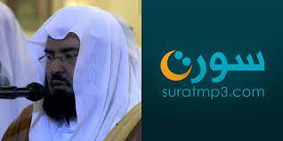 الشيخ عبد الرحمن السديس تحميل و استماع حفص عن عاصم - القرآن الكريم Mp3