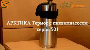 АРКТИКА <b>Термос</b> с пневмонасосом серия 501 tochka-zabrosa.ru ...