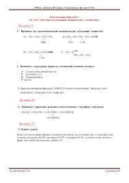 По Органической Химии Класс Скачать Тесты По Органической Химии 10 Класс Скачать