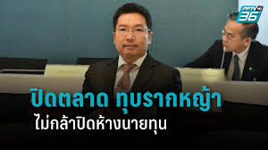 """นพ"""" จี้ รัฐบาลชัดเจน มาตรการเยียวยาประชาชน : PPTVHD36"""