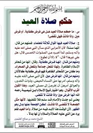 خواطر إسلامية - حكم صلاة العيد