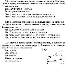 Контрольная работа по физике для класса на тему Магнитное поле  hello html m65961f1f gif