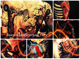 значение японских тату смысл история фото эскизы рисунков