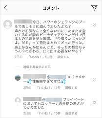 木下 優樹 菜 インスタ 裏 アカ
