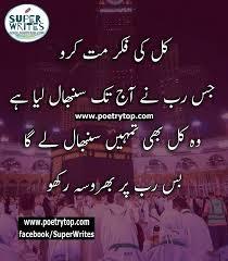 80790362 Hazrat Ali Quotes In Urduquotes Of Hazrat Alihazrat Ali
