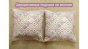 Как сшить наволочку, <b>чехол на подушку с</b> молнией. How to sew a ...