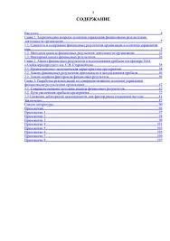 Магистерская диссертация Политика управления финансовыми  Магистерская диссертация Политика управления финансовыми результатами