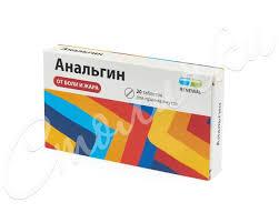 <b>Анальгин</b> таблетки <b>500мг</b> №<b>20</b> купить в Москве по цене от 79 ...