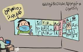 مراقبة امتحانات الثانوية العامة بالكاميرات في كاريكاتير اليوم السابع - اليوم  السابع