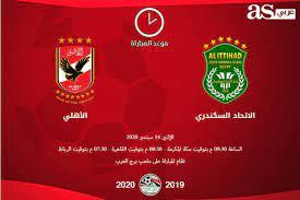 موعد مباراة الأهلي والاتحاد السكندري اليوم الإثنين 14 سبتمبر 2020 بالدوري  المصري والقناة الناقلة