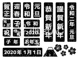 年賀状 ハンコ風素材 2020年 黒イラスト No 1552026無料イラスト