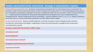 Социально экономическое развитие Советской России СССР в  Новая экономическая политика уклады в экономике страны Уклад социально экономический категория выражающая определенный тип производственных отношений