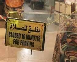 مجلس الوزراء السعودي يقرر عدم إغلاق المحلات أوقات الصلاة - صحيفة الرأي