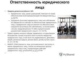 Презентация на тему Органы юридического лица Юридическое лицо  11 Ответственность юридического