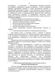 ПРОГРАММА ПРОИЗВОДСТВЕННОЙ ПРАКТИКИ pdf 15 составленных в соответствии с требованиями программы практики на основании утвержденного задания на практику