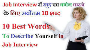 10 Best Words To Describe Yourself In Job Interview Youtube