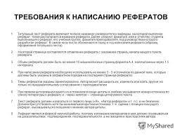 Презентация на тему Доцент кафедры СГД Меняйлова Т А  7 ТРЕБОВАНИЯ