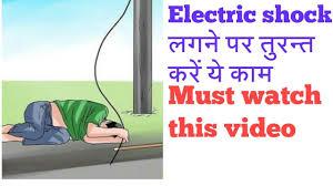 Electric Shock Treatment Chart In Hindi Pdf First Aid For Electric Shock In Hindi Youtube