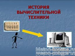 Презентация История развития вычислительной техники  v3 jpg