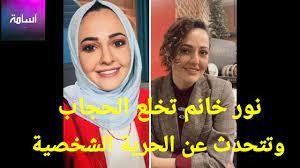 نور خانم تخلع الحجاب وتتحدث عن الحرية الشخصية - YouTube