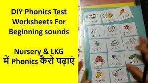 "Use these phonics worksheets, videos, and flash cards to help your students practice the basics. Phonics Test Worksheets For Beginning Sounds Nursery Lkg À¤® Phonics À¤• À¤¸ À¤ªà¤¢ À¤ À¤""र À¤• À¤¸ Test À¤² Youtube"