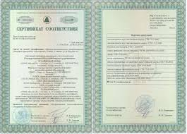 Столбцовский опытный лесхоз  Сертификация