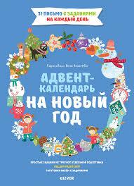 Адвент-календарь на Новый год - Издательство <b>Clever</b>