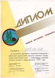 Радиолюбительский диплом имени Валерия Грушина  имени Валерия Грушина